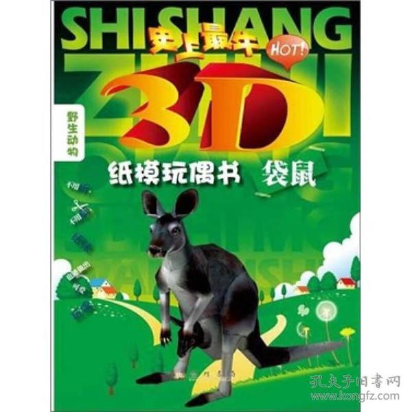 史上最牛3D纸膜玩偶书:袋鼠