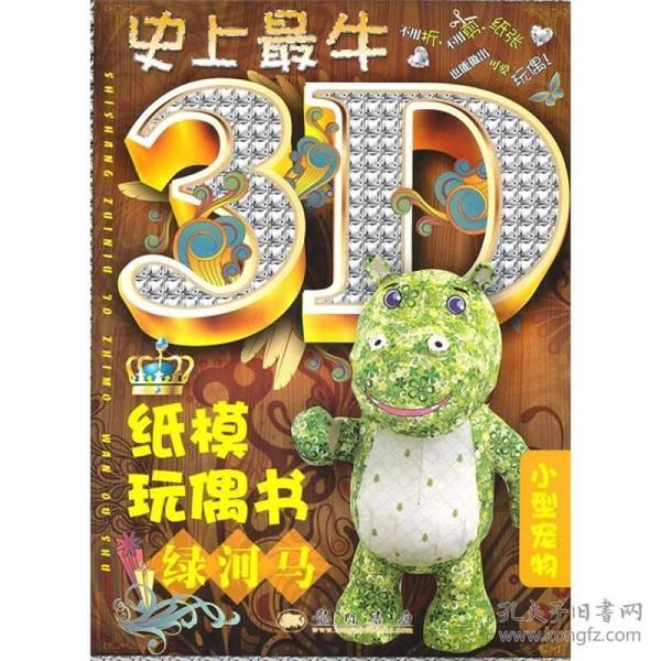 史上最牛3D纸模玩偶书:绿河马