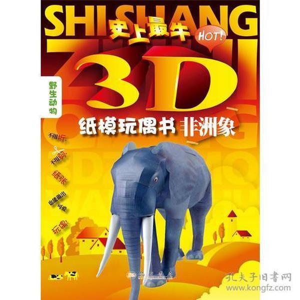非洲大象(3D纸模玩偶书)