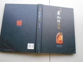 中国昌化石文化