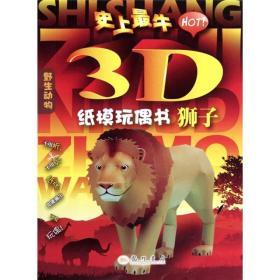 史上最牛3D纸模玩偶书:狮子