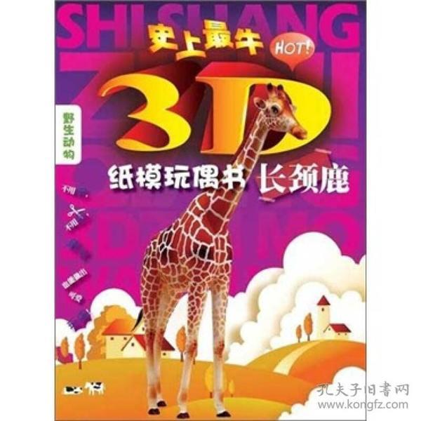 史上最牛3D纸膜玩偶书:长颈鹿