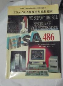 EGA .VGA高级图形编程指南