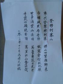 冯诗元:书法:作诗一首(带信封)