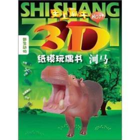 史上最牛3D纸膜玩偶书:河马