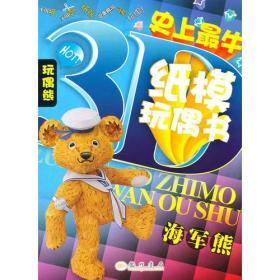 海军熊(3D纸模玩偶书)