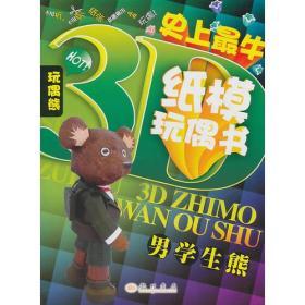 男学生熊(3D纸模玩偶书)