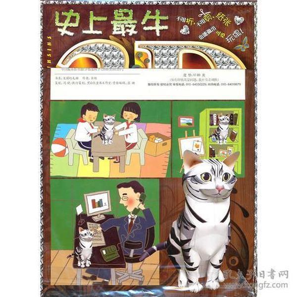 美国短毛猫(3D纸模玩偶书)