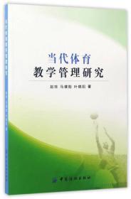 当代体育教学管理研究