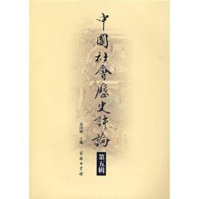 中国社会历史评论(第5辑)