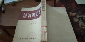历史唯物论 [下册]竖版