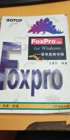 FoxPro2.5 for Windows:易学易用专辑