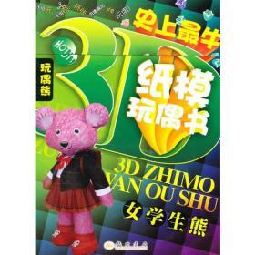 女学生熊(3D纸模玩偶书)