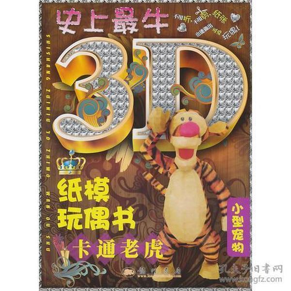 卡通老虎(3D纸模玩偶书)
