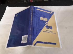 自律与他律:近代中国银行业风险防控机制研究(1897-1949)精装