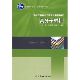 """高分子材料与工程专业系列教材·普通高等教育""""十一五""""国家级规划教材:分子材料"""