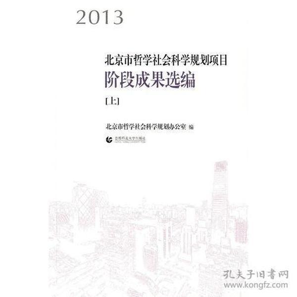 北京市哲学社会科学规划项目阶段成果选编(上下册)
