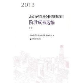 北京市哲学社会科学规划项目阶段成果选编上下册