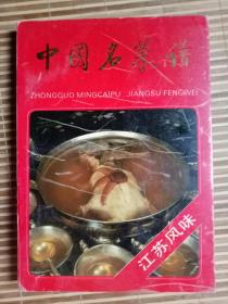 中国名菜谱江苏风味