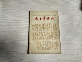 毛主席诗词【牛街公社生产部1966年印】