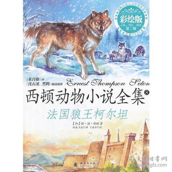 西顿动物小说全集(彩绘版)——法国狼王柯尔坦