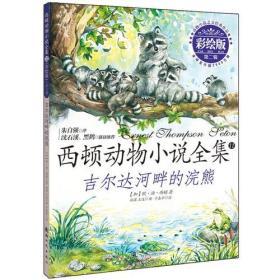 西顿动物小说全集(第2辑)11:吉尔达河畔的浣熊(彩绘版)