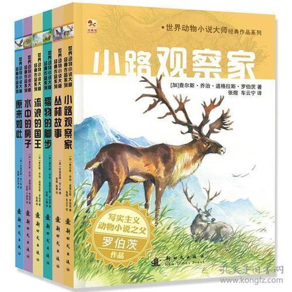 世界动物小说大师经典作品案例(共6册)