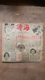 民国35年4月21日出版。花边小报:《海潮周报》6张12版,内容低俗:解放区的形形色色,,记厦门的娼妓学校等