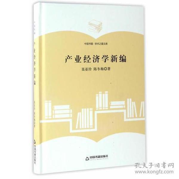 (学术之星文库)产业经济学新编