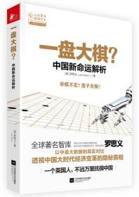 一盤大棋?中國新命運解析