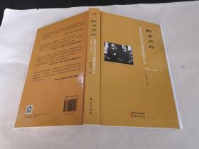 折冲内外:唐绍仪与近代中国的政治外交(1882-1938)【精装】