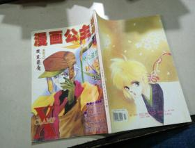 漫画公主别册 2000.1