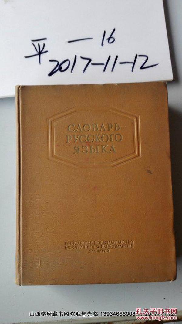俄文原版医学书:国立外文和民族辞典出版