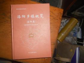 洛阳乡镇概览:宜阳卷