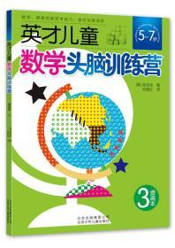 英才儿童数学头脑训练营 提高本3