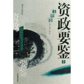 资政要鉴.经济卷(下)