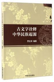 古文字诠释中华民族起源