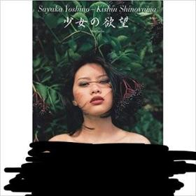 少女の欲望―吉野纱香 篠山纪信