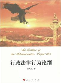 行政法律行为论纲 专著 An outline of the administrative legal act 张兆成著 eng xing zhe