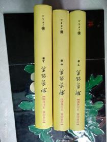 聊斋志异(全三册)文白对照