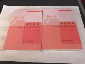 名家访谈——马克思主义理论创新与实践探索(全两册)未拆封 精装