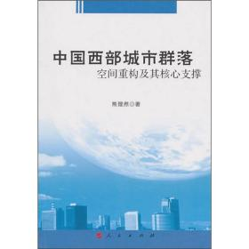 中国西部城市群落空间重构及其核心支撑