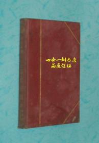 中国民族史 上册(中国文化史丛书 第一辑)
