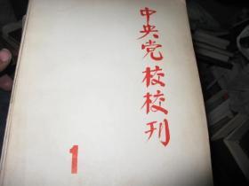 中央党校校刊1,2,3,5-9   7本合售