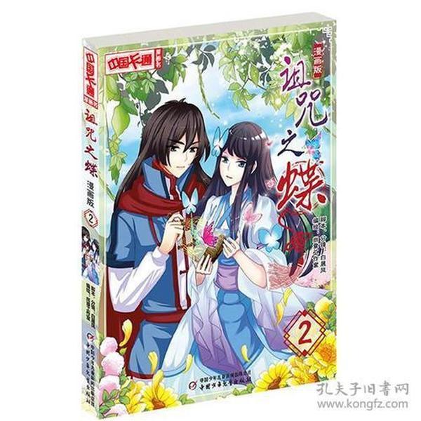 《中国卡通》漫画书——诅咒之蝶·漫画版2