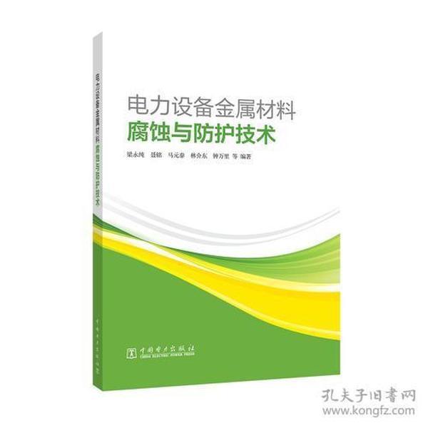 9787519810634电力设备金属材料腐蚀与防护技术