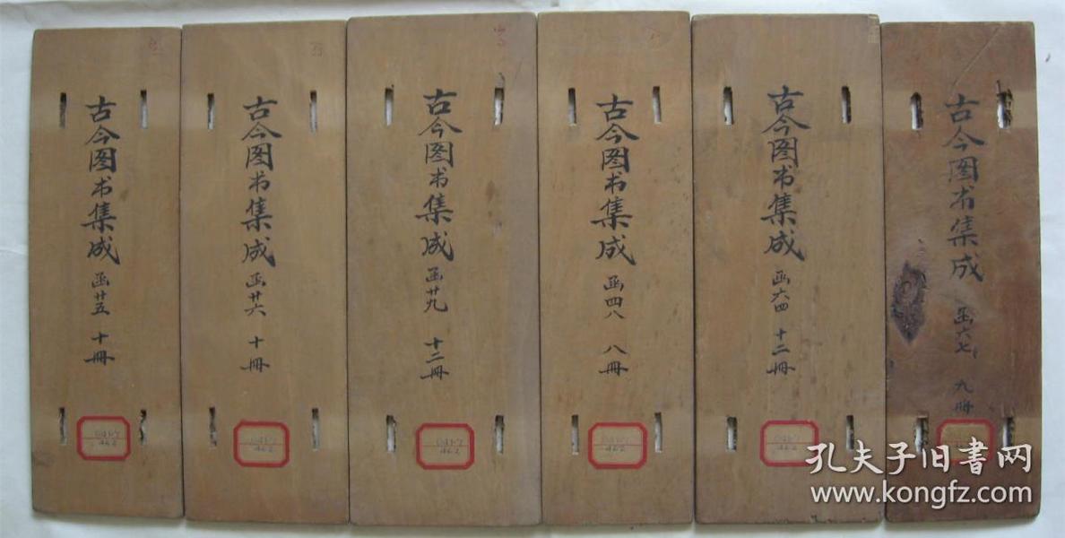 旧书板(古今图书集成)书脊6片!