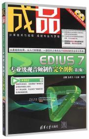 现货~成品:EDIUS 7专业级视音频制作完全剖析 9787302400240
