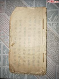 449孤本清代手稿本、武林秘笈【少凌仙师棍法】含大量手绘人物图、一册全、尺寸24x13.5cm