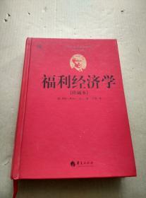 西方经济学圣经译丛:福利经济学(珍藏本)
